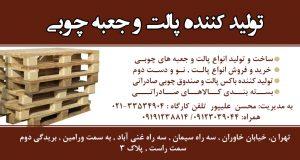 تولید کننده پالت و جعبه چوبی در تهران