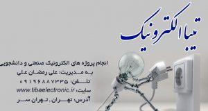 تیبا الکترونیک در تهران