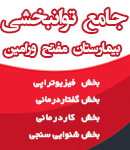 جامع توانبخشی بیمارستان مفتح ورامین