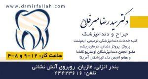 جراح و دندانپزشک دکتر سید رضا میرفلاح