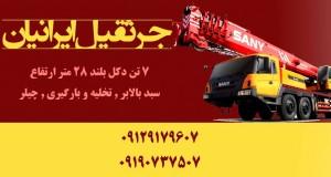 جرثقیل ایرانیان در تهران