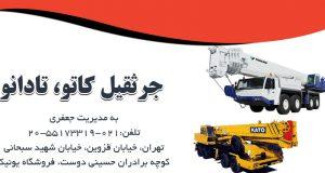 جرثقیل کاتو و تادانو در تهران