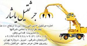 جرثقیل یاشار در تبریز