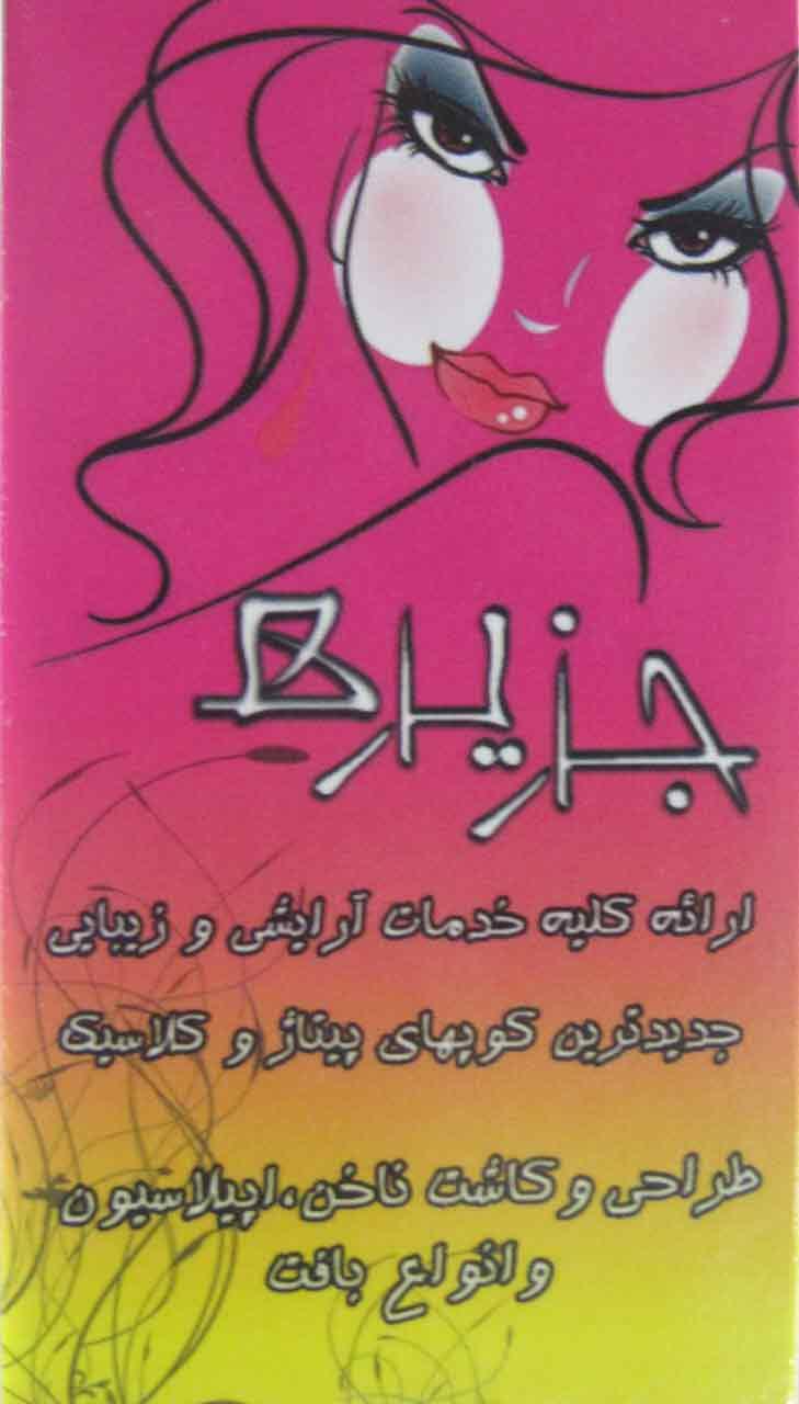 سالن زیبایی جزیره در زنجان