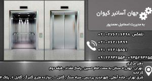 جهان آسانبر کیوان در تهران