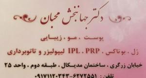 دکتر جهانبخش محبان در شیراز