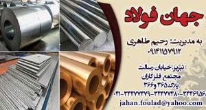جهان فولاد