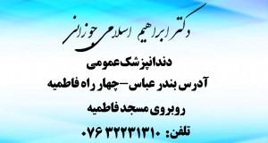دکتر ابراهیم اسلامی جوزانی در بندرعباس