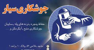 جوشکاری سیار در مشهد