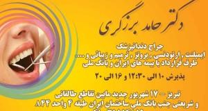 دکتر حامد برزگری در تبریز