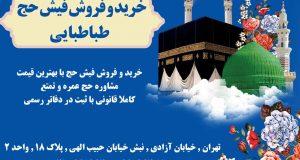 خرید و فروش فیش حج طباطبایی در تهران