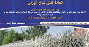 حفاظ های شاخ گوزنی ولدی در تهران