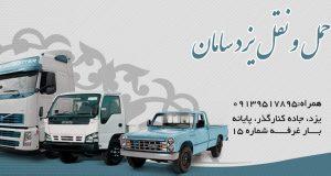 حمل کاشی از یزد و شرکت حمل و نقل در یزد