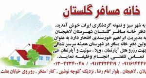 خانه مسافر گلستان در لاهیجان