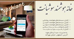 خانه هوشمند سوشنایت در اصفهان