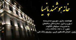 خانه هوشمند پانسیا در قزوین