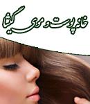 خانه پوست و موی گیشا در تهران
