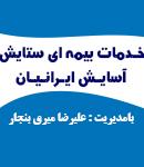 شرکت خدمات بیمه ای ستایش آسایش ایرانیان در زاهدان