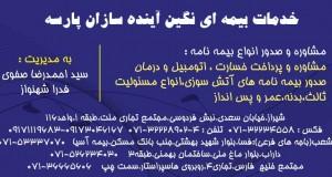 خدمات بیمه ای نگین آینده سازان پارسه در شیراز