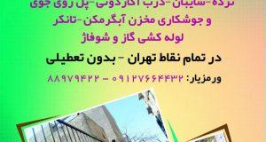 خدمات جوشکاری سیار در بلوار کشاورز تهران