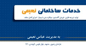 خدمات ساختمانی نعیمی در مشهد