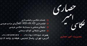 عکاسی امیر حصاری در تهران