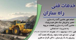 خدمات فنی راه سازان در تهران