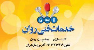 خدمات فنی روان در مازندران