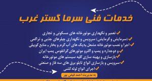 خدمات فنی سرما گستر غرب در تهران