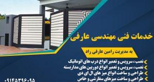 خدمات فنی مهندسی عارفی در تبریز