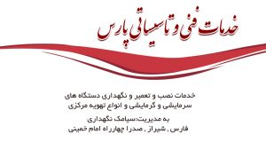 خدمات فنی و تاسیساتی پارس در شیراز