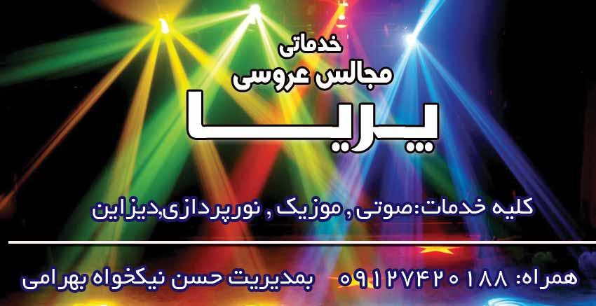 خدمات مجالس عروسی پریا در زنجان