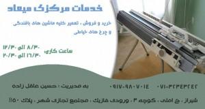 خدمات مرکزی میعاد در شیراز