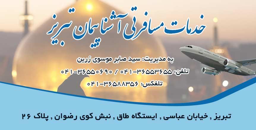 خدمات مسافرتی آشنا پیمان تبریز