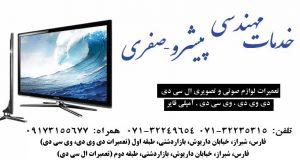خدمات مهندسی پیشرو صفری در شیراز