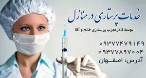 خدمات پرستاری در منازل اصفهان