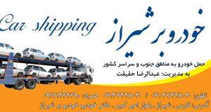 خودرو بر شیراز