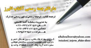 دارالترجمه رسمی آفتاب البرز در کرج
