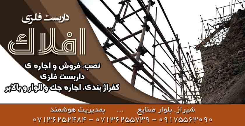 داربست فلزی در شیراز