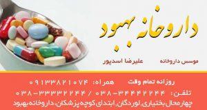 داروخانه بهبود در لودگان