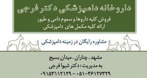 داروخانه دامپزشکی دکتر فرجی در مشهد