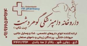 داروخانه دامپزشکی گوهردشت کرج