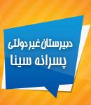 دبیرستان غیر دولتی پسرانه سینا در رشت
