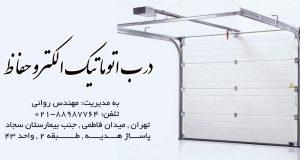 درب اتوماتیک الکتروحفاظ در تهران