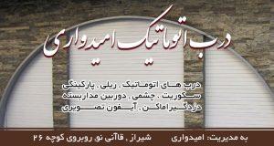 درب اتوماتیک امیدواری در شیراز