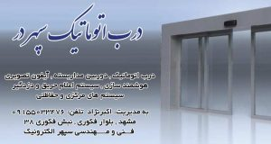 درب اتوماتیک سپهر در در مشهد