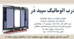 درب اتوماتیک سپید در در مشهد