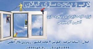 درب و پنجره سازی گیلان در آستانه اشرفیه