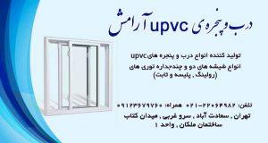 درب و پنجره ی upvc آرامش در تهران
