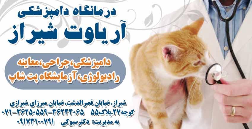 درمانگاه دامپزشکی آریاوت شیراز